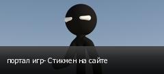 портал игр- Стикмен на сайте