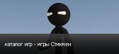 каталог игр - игры Стикмен