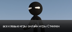 все клевые игры онлайн игры Стикмен
