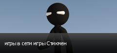 игры в сети игры Стикмен