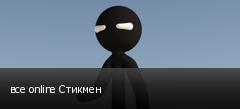 все online Стикмен