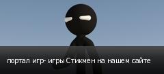 портал игр- игры Стикмен на нашем сайте