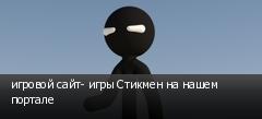 игровой сайт- игры Стикмен на нашем портале