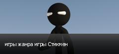 игры жанра игры Стикмен