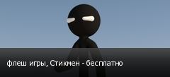 флеш игры, Стикмен - бесплатно