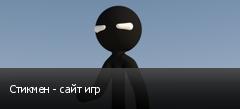 Стикмен - сайт игр