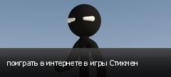поиграть в интернете в игры Стикмен