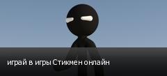 играй в игры Стикмен онлайн