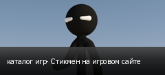 каталог игр- Стикмен на игровом сайте