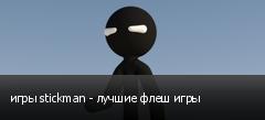 игры stickman - лучшие флеш игры