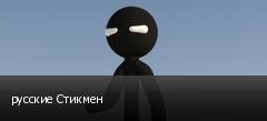 русские Стикмен