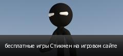 бесплатные игры Стикмен на игровом сайте