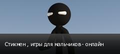 Стикмен , игры для мальчиков - онлайн