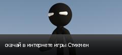 скачай в интернете игры Стикмен
