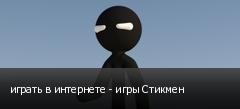 играть в интернете - игры Стикмен