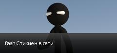 flash Стикмен в сети