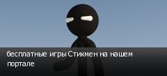 бесплатные игры Стикмен на нашем портале