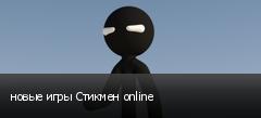 новые игры Стикмен online