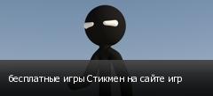 бесплатные игры Стикмен на сайте игр