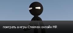 поиграть в игры Стикмен онлайн MR