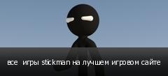 все  игры stickman на лучшем игровом сайте