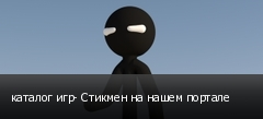 каталог игр- Стикмен на нашем портале