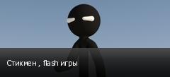 Стикмен , flash игры