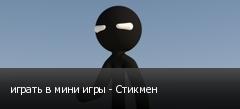 играть в мини игры - Стикмен