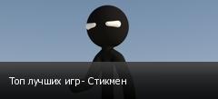 Топ лучших игр - Стикмен