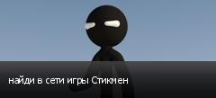 найди в сети игры Стикмен