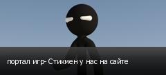 портал игр- Стикмен у нас на сайте