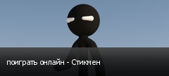 поиграть онлайн - Стикмен