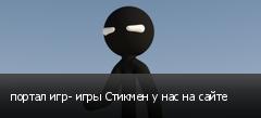 портал игр- игры Стикмен у нас на сайте