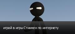 играй в игры Стикмен по интернету