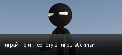 играй по интернету в  игры stickman