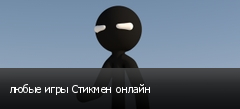 любые игры Стикмен онлайн