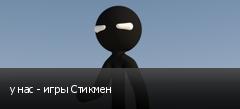 у нас - игры Стикмен