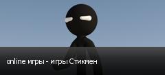 online игры - игры Стикмен