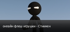 онлайн флеш игрушки - Стикмен