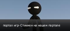 портал игр- Стикмен на нашем портале
