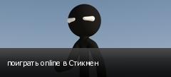 поиграть online в Стикмен