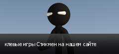клевые игры Стикмен на нашем сайте