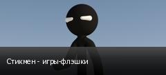 Стикмен - игры-флэшки