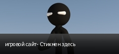 игровой сайт- Стикмен здесь