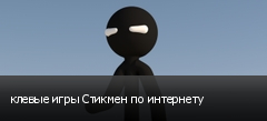 клевые игры Стикмен по интернету