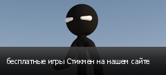 бесплатные игры Стикмен на нашем сайте