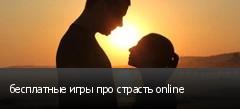 бесплатные игры про страсть online