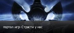 портал игр- Страсти у нас