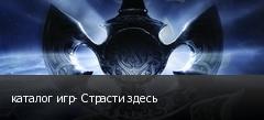 каталог игр- Страсти здесь