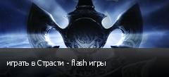 играть в Страсти - flash игры
